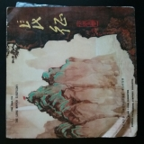 The Long March Symphony - Ting Shan-Teh (gramodeska, LP)